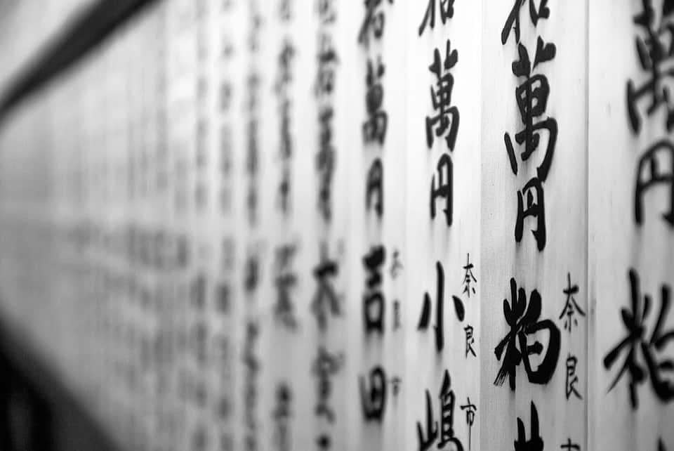 Japanese written on wall